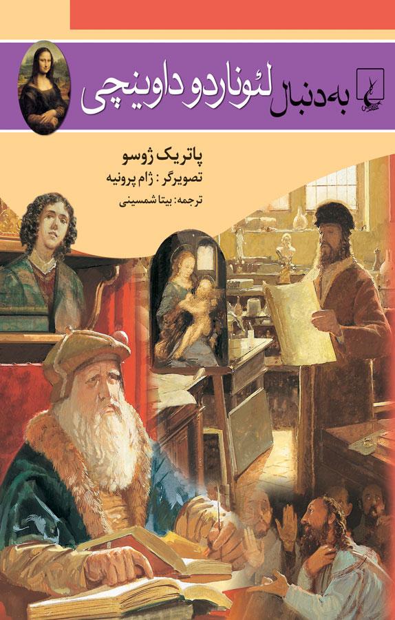 کتاب به دنبال لئوناردو داوينچی