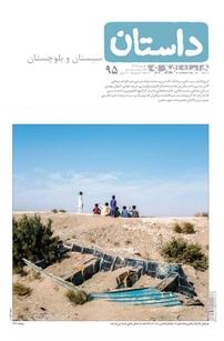 مجله همشهری داستان - شماره ۹۵