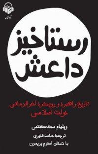 کتاب صوتی رستاخیز داعش
