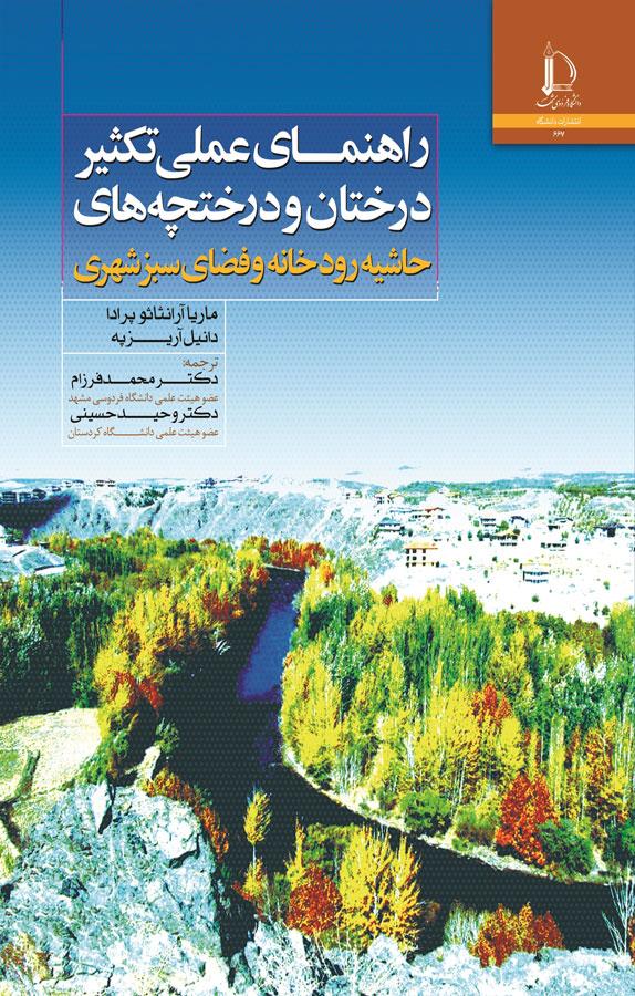 کتاب راهنمای عملی تکثیر درختان و درختچههای حاشیه رودخانه و فضای سبز شهری