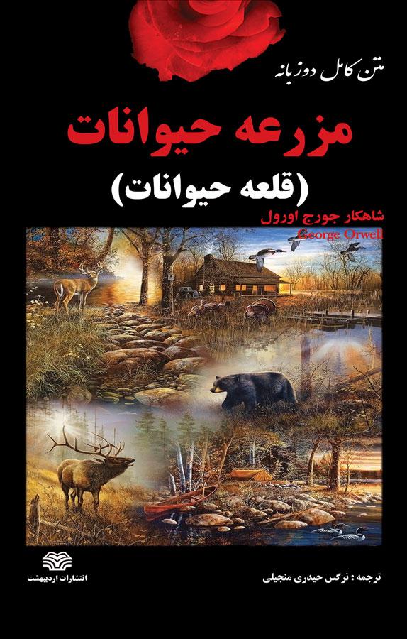 کتاب متن دوزبانه مزرعه حیوانات