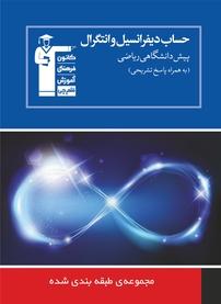 کتاب مجموعهی طبقهبندی شده حساب دیفرانسیل و انتگرال پیش دانشگاهی