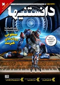 مجله دوهفتهنامه فرهنگی، اجتماعی دانستنیها - شماره ۲۲۰
