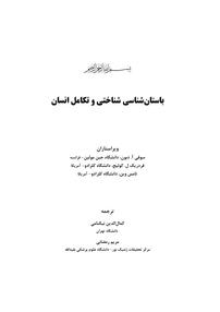 کتاب باستانشناسی و تکامل انسان
