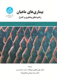 کتاب بیماریهای ماهیان؛ راهبردهای پیشگیری و کنترل