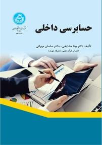 کتاب حسابرسی داخلی