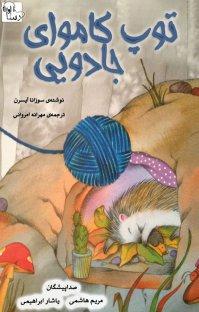 کتاب صوتی توپ کاموای جادویی