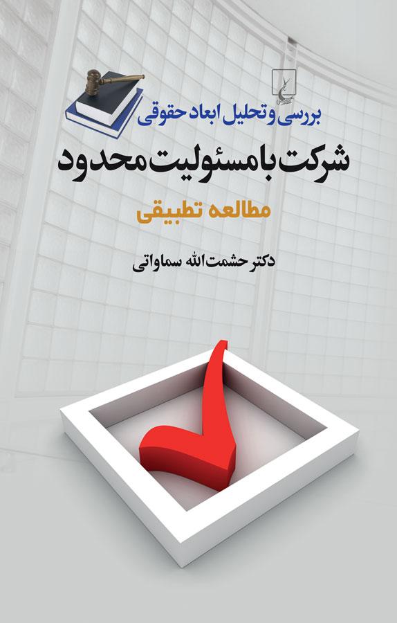 کتاب بررسی و تحلیل ابعاد حقوقی شرکت با مسئولیت محدود