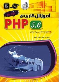 کتاب آموزش کاربردی PHP ۵ .۶