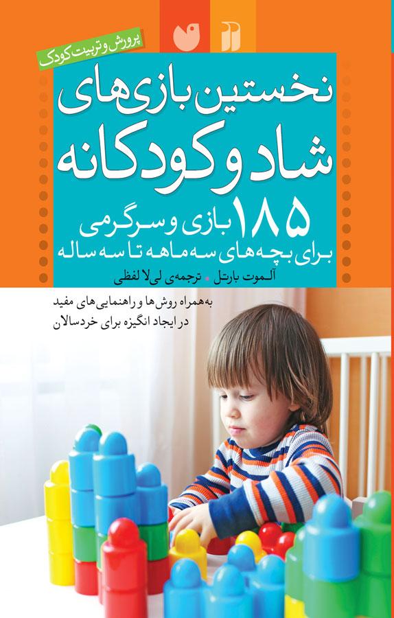 کتاب نخستین بازیهای شاد و کودکانه
