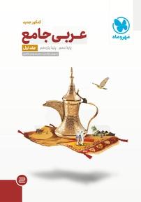کتاب عربی جامع - جلد اول