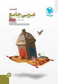 کتاب عربی جامع - جلد دوم