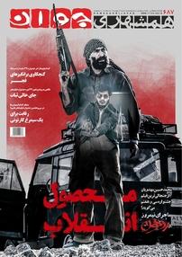 مجله هفتهنامه همشهری جوان - شماره ۶۸۷