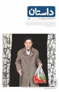 مجله همشهری داستان - شماره ۹۶