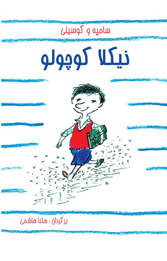 کتاب نیکلا کوچولو