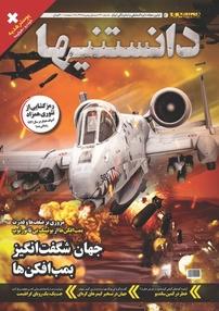 مجله دوهفتهنامه فرهنگی، اجتماعی دانستنیها - شماره ۲۲۱
