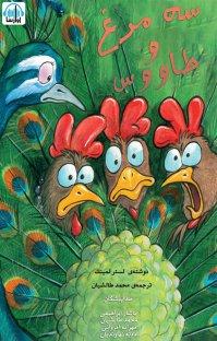 کتاب صوتی سه مرغ و طاووس