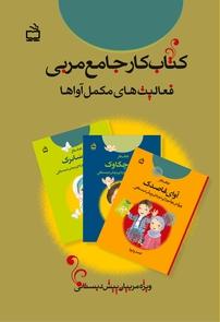کتاب کتاب کار جامع مربی (نسخه PDF)