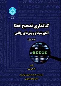 کتاب کدگذاری تصحیح خطا – جلد اول (نسخه PDF)
