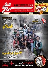مجله دوهفتهنامه سرنخ - شماره ۳۴۶