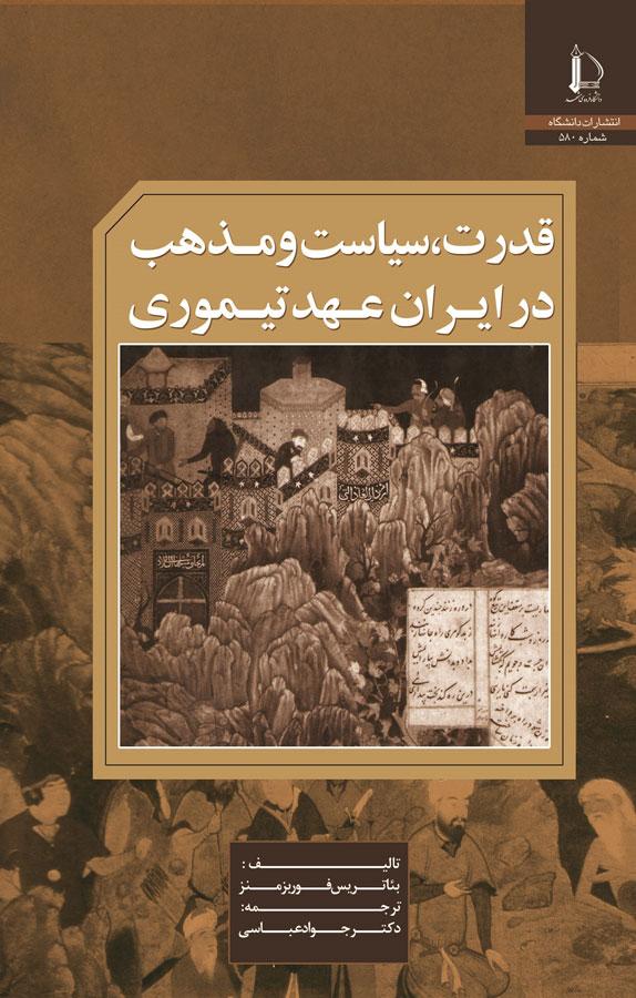 کتاب قدرت، سیاست و مذهب در ایران عهد تیموری