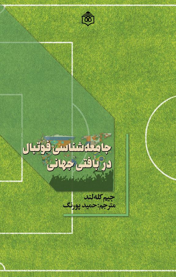 کتاب جامعهشناسی فوتبال در بافتی جهانی