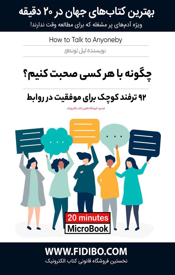 میکروبوک چگونه با هر کسی صحبت کنیم