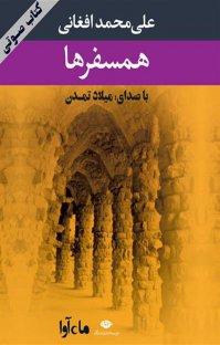 کتاب صوتی همسفرها