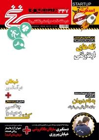 مجله دوهفتهنامه سرنخ - شماره ۳۴۷