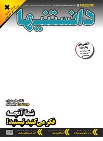 مجله دوهفتهنامه فرهنگی، اجتماعی دانستنیها - شماره ۲۲۳