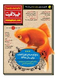 مجله پنجره خلاقیت شماره ۱۵۰