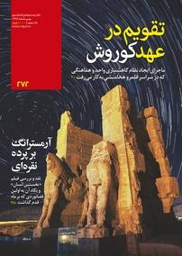 مجله ماهنامه نجوم - شماره ۲۷۲