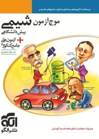 کتاب موج آزمون شیمی پیشدانشگاهی + آزمونهای جامع کنکوری