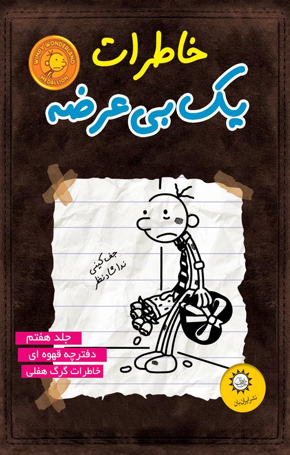 کتاب خاطرات یک بی عرضه - ۷