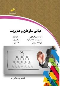 کتاب مبانی سازمان و مدیریت (نسخه PDF)