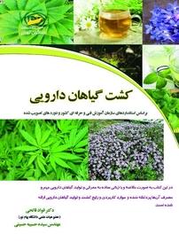 کتاب کشت گیاهان دارویی
