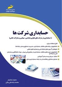 کتاب حسابداری شرکتها