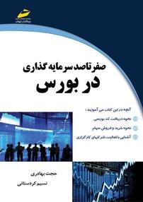 کتاب صفر تا صد سرمایهگذاری در بورس