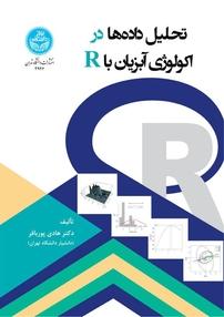کتاب تحلیل دادهها در اکولوژی آبزیان با R