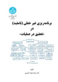 کتاب برنامهریزی غیرخطی (نامقید) در تحقیق در عملیات