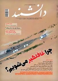 مجله ماهنامه دانشمند - شماره ۶۶۷