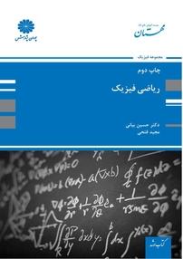 کتاب ریاضی فیزیک ۱  و ۲