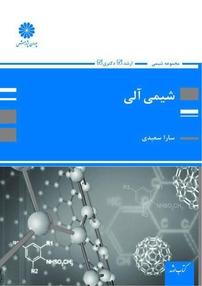 کتاب شیمی آلی