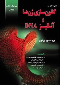 کتاب مقدمهای بر کلونسازی ژنها و آنالیز DNA