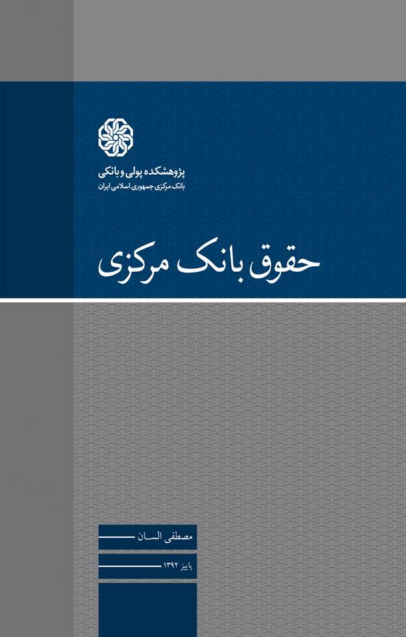 کتاب حقوق بانک مرکزی