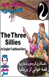 کتاب صوتی The Three Sillies