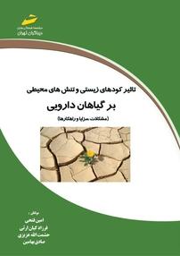 کتاب تاثیر کودهای زیستی و تنشهای محیطی بر گیاهان دارویی