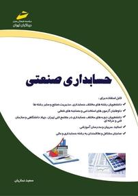 کتاب حسابداری صنعتی
