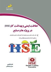 کتاب حفاظت، ایمنی و بهداشت کار در پروژهها و صنایع (HSE)