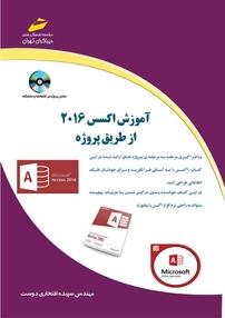 کتاب آموزش اکسس ۲۰۱۶  از طریق پروژه